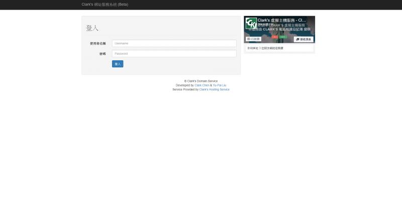 Clark's 網址服務系統 - domain.clark-chen.com